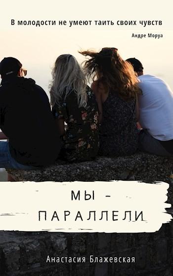 Мы - Параллели - Анастасия Блажевская