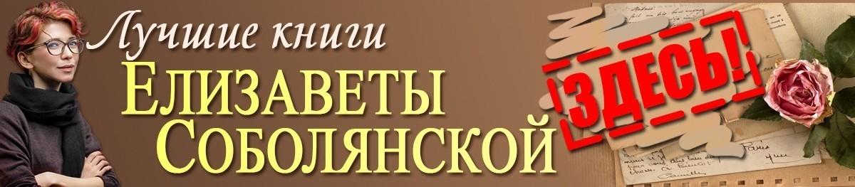 Все книги автора Елизавета Соболянская