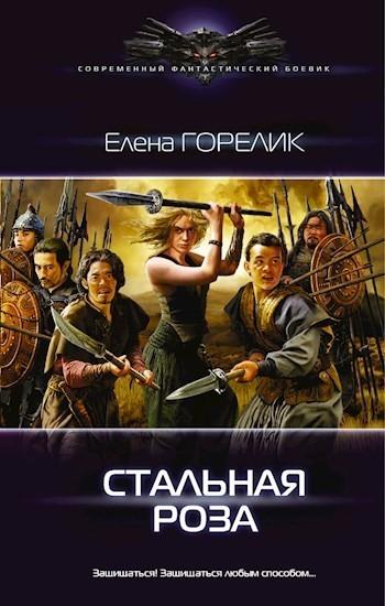 Стальная роза - Елена Горелик