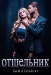 Отшельник - Ульяна Соболева