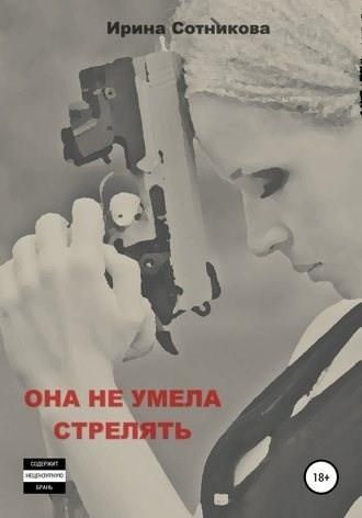 Она не умела стрелять - Ирина Сотникова