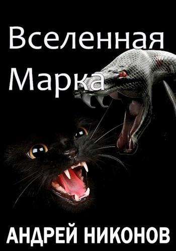 Вселенная Марка - Андрей Никонов, Фантастика