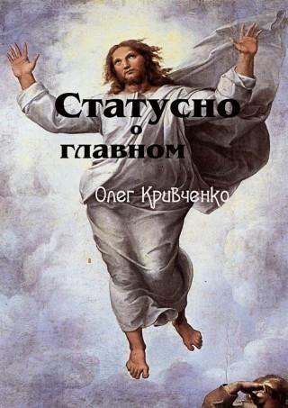 Статусно о главном - Oleg-Sergeevich Krivchenko