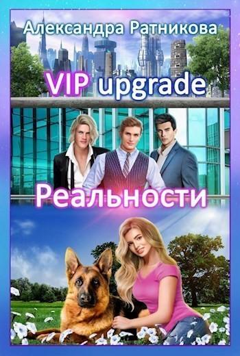 VIP---upgrade Реальности - Ратникова Александра
