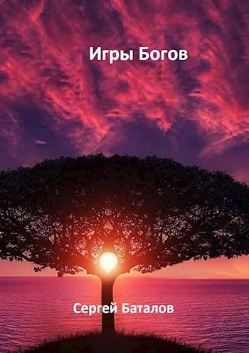 Игры Богов - Сергей Баталов