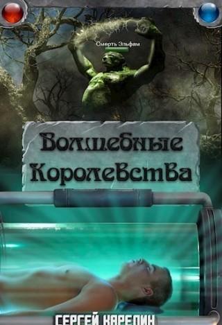 Волшебные Королевства - Сергей Карелин