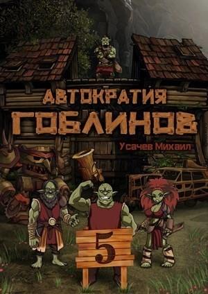 Автократия Гоблинов 5 (Финал) - Усачев Михаил