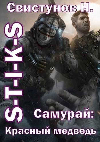 S-T-I-K-S. Самурай 2: Красный медведь. - Свистунов Н.