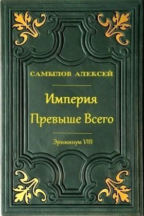 Империя Превыше Всего - Самылов Алексей