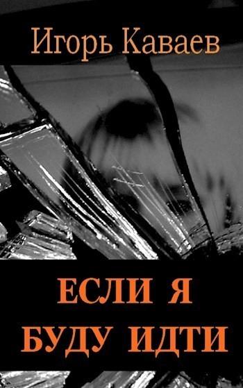 Если я буду идти - Каваев Игорь