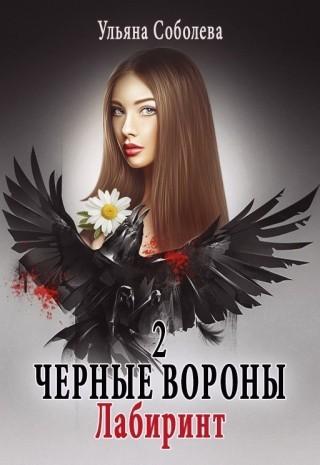 Лабиринт - Ульяна Соболева