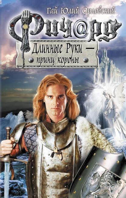 Ричард Длинные Руки – принц короны - Гай Юлий Орловский