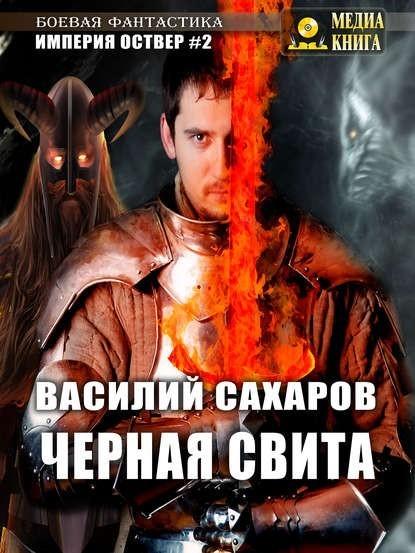 Черная свита - Василий Сахаров