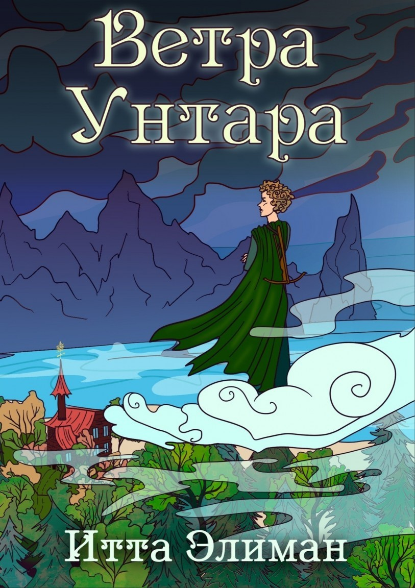 Ветра Унтара - Итта Элиман