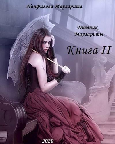 Дневник Маргариты Книга II - Маргарита Панфилова