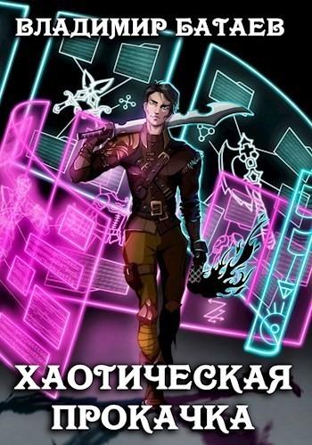 Хаотическая прокачка - Владимир Батаев
