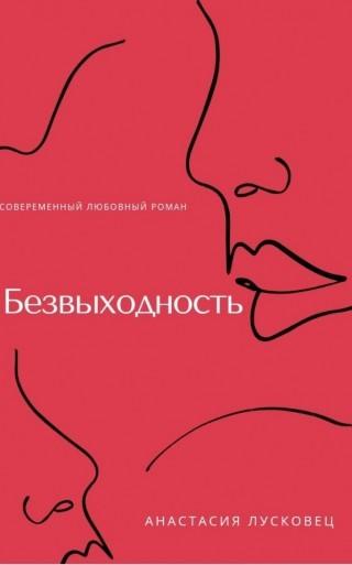 Безвыходность - Анастасия Лусковец