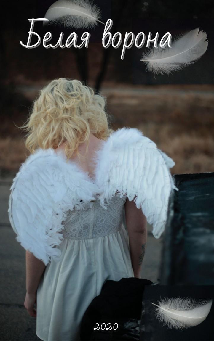 Белая ворона. Часть вторая - Анна Крокус