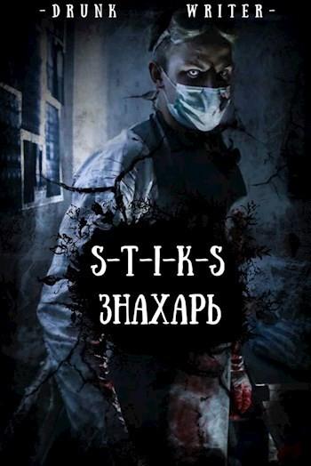 Знахарь (S-T-I-K-S) - Dmitriy Small