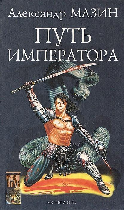Путь императора - Александр Владимирович Мазин