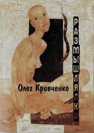 Размышлялки - Oleg-Sergeevich Krivchenko