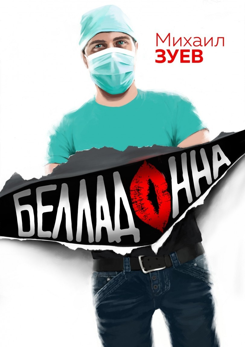Белладонна - Михаил Зуев
