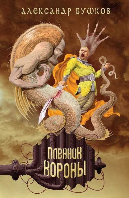Пленник Короны - Александр Бушков, Попаданцы