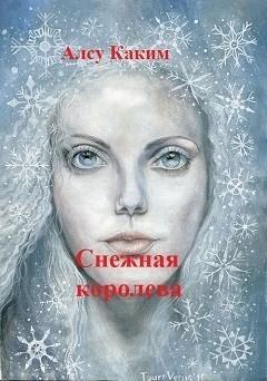 Снежная королева - Алсу Каким