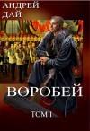 Воробей т.1 - Андрей Дай