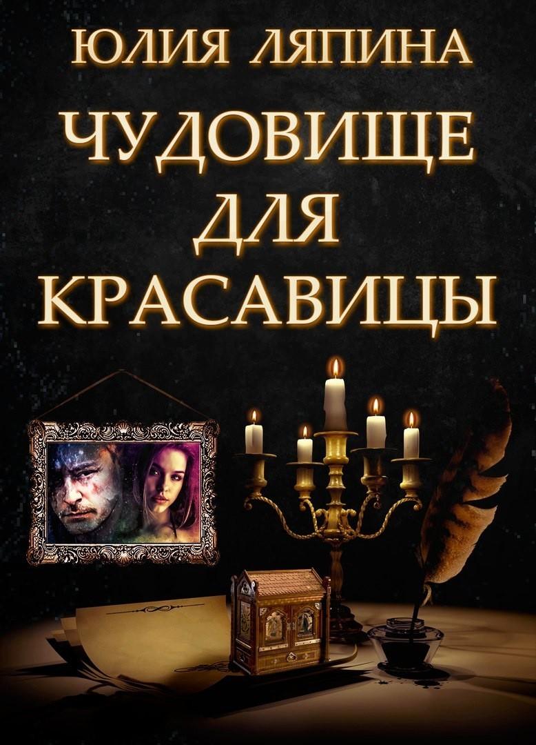 Чудовище для красавицы - Yulia Lyapina