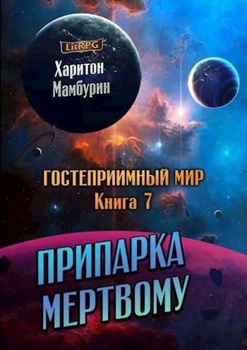 Книга cедьмая Припарка мёртвому - Мамбурин Харитон Байконурович