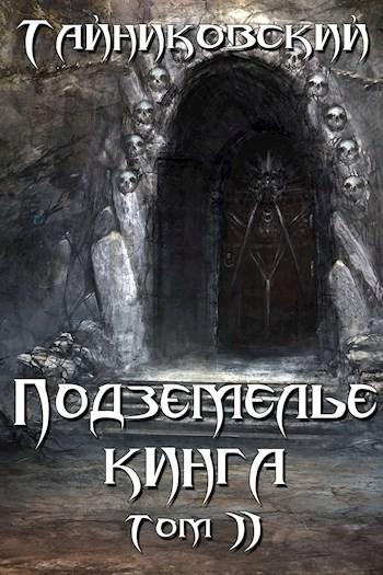 Подземелье Кинга. Том II. - Тайниковский