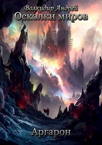 Аргарон - Волкидир Андрей