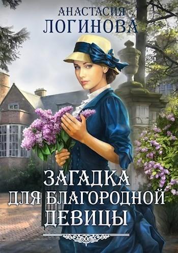 Загадка для благородной девицы - Анастасия Логинова