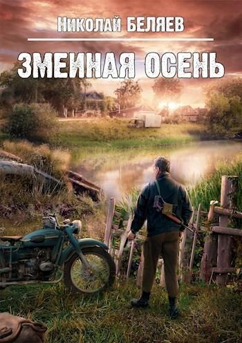 Змеиная осень - Николай Владимирович Беляев