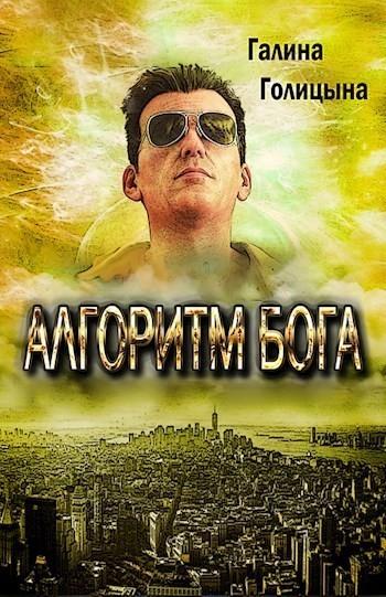 Алгоритм Бога - Галина Голицына