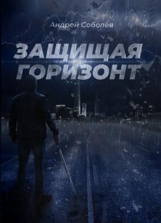 Защищая горизонт - Андрей Соболев
