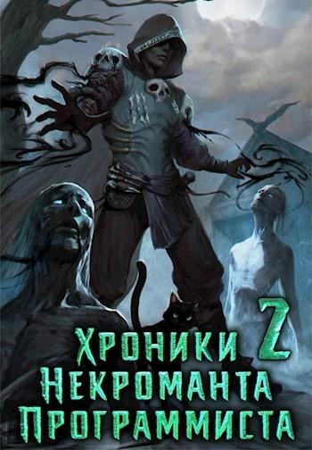 Хроники Некроманта Программиста том 2 - Бел Яр