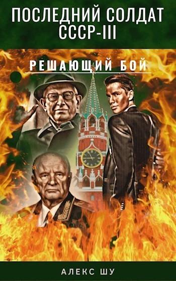 Последний солдат СССР. Книга 3. Решающий бой - Алекс Шу, Боевик