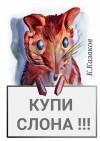 Купи слона! - Konstantin Kazakov