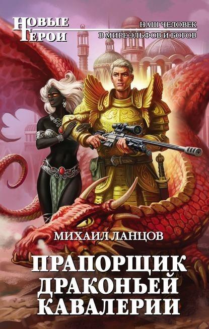 Прапорщик драконьей кавалерии - Михаил Ланцов