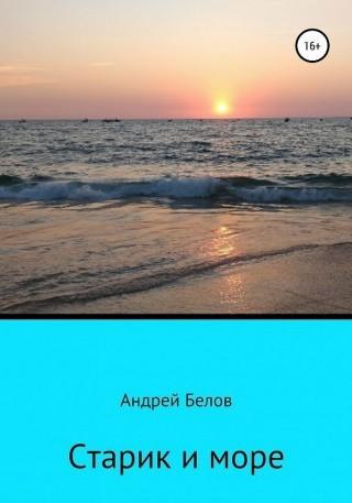 Старик и море - Андрей Белов