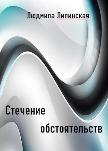Стечение обстоятельств - Людмила Николаевна Самсонова