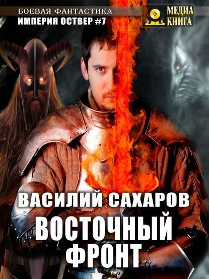Восточный фронт - Василий Сахаров