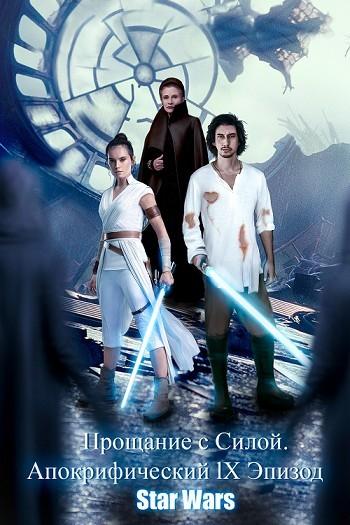 Прощание с Силой. Апокрифический (альтернативный) IX Эпизод Star Wars - Irina Andrianova