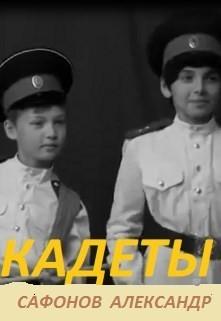 Кадеты - Сафонов Александр