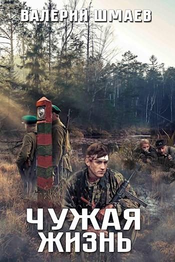 ЧУЖАЯ ЖИЗНЬ. - Шмаев Валерий