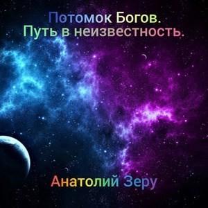 Потомок Богов. Путь в неизвестность - Анатолий Зеру, Героическая фантастика