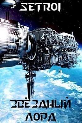 Звездный лорд 4 - Александр Setroi Шаравар