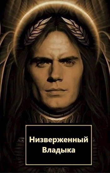 Низверженный Владыка - Мистер Улыбка